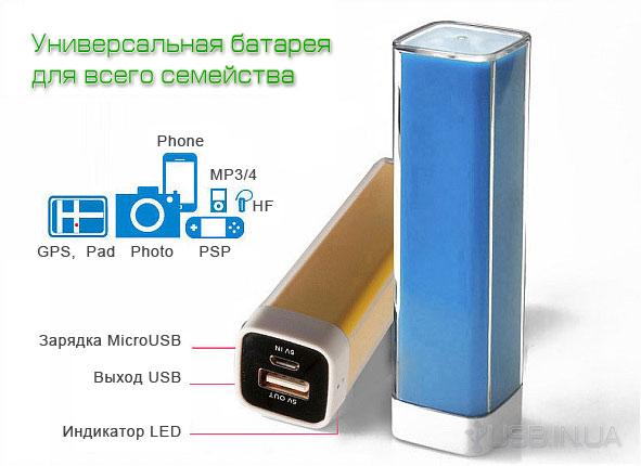 Купить отличный подарок - Универсальную Батарею USB для интернет-планшета.